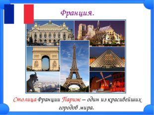 Франция. Столица Франции Париж – один из красивейших городов мира.