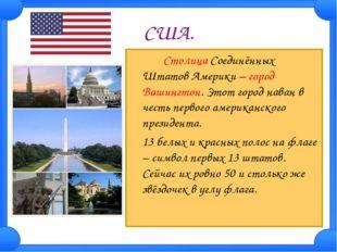 США. Столица Соединённых Штатов Америки – город Вашингтон. Этот город наван
