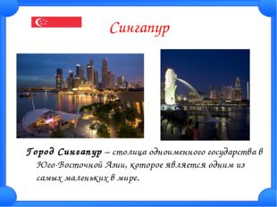 Сингапур Город Сингапур– столица одноименного государства в Юго-Восточной Аз