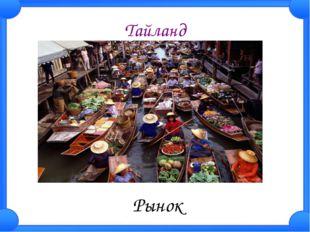 Тайланд Рынок