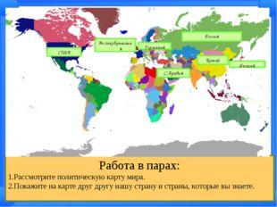 Работа в парах: 1.Рассмотрите политическую карту мира. 2.Покажите на карте др