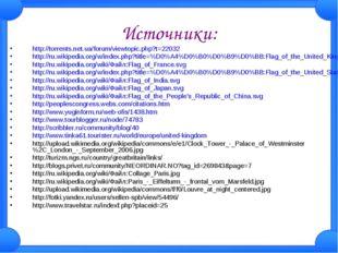 Источники: http://torrents.net.ua/forum/viewtopic.php?t=22032 http://ru.wikip