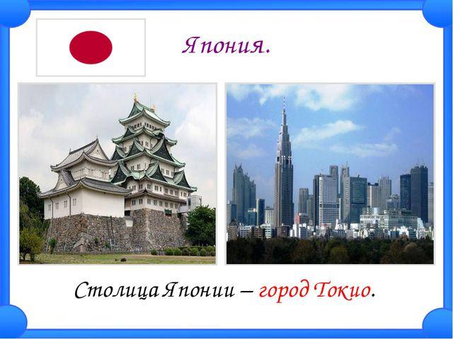 Япония. Столица Японии – город Токио.