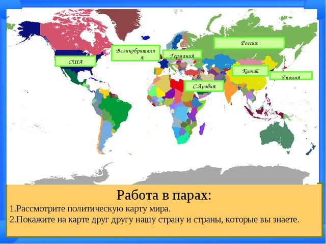 Работа в парах: 1.Рассмотрите политическую карту мира. 2.Покажите на карте др...