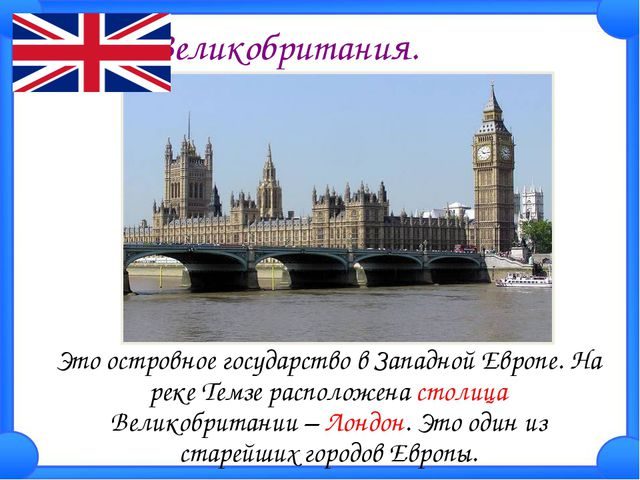 Великобритания. Это островное государство в Западной Европе. На реке Темзе...