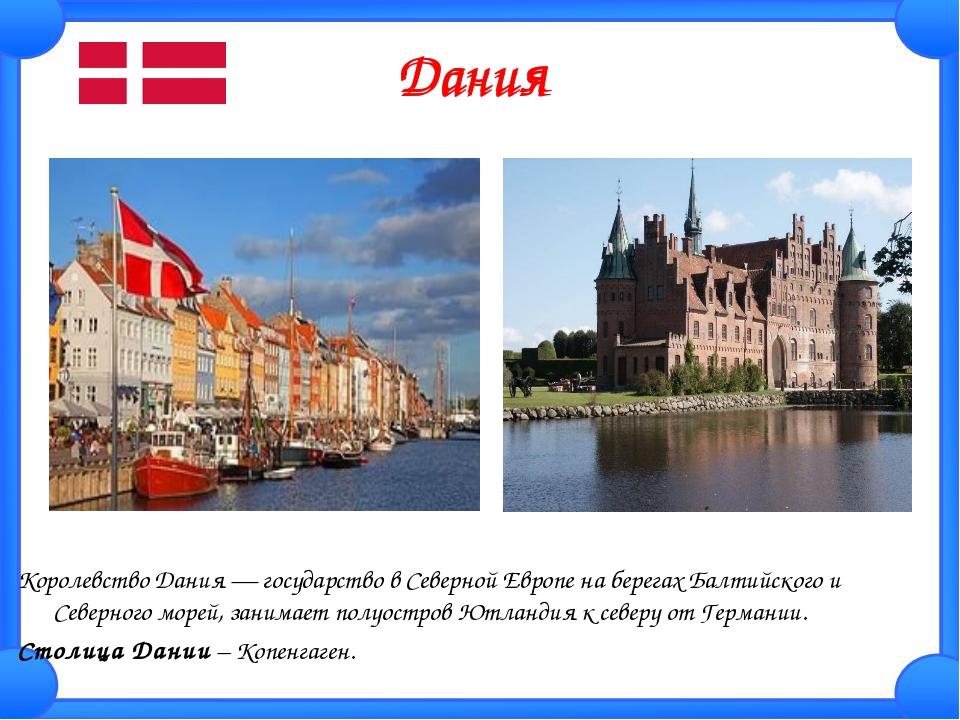 Дания Королевство Дания — государство в Северной Европе на берегах Балтийског...