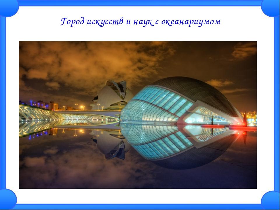 Город искусств и наук с океанариумом