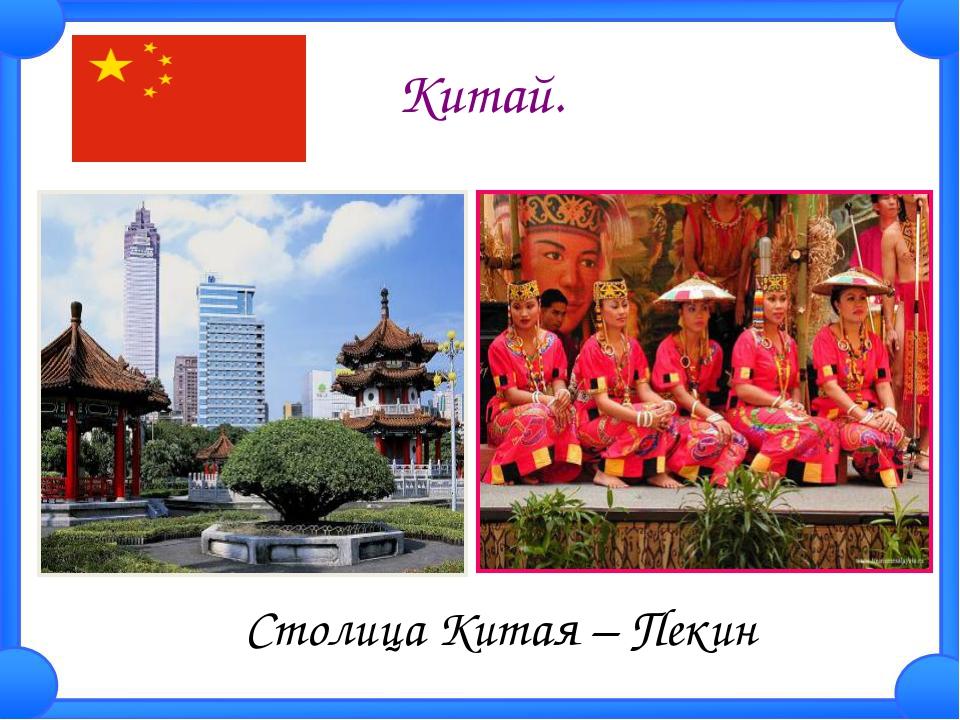 Китай. Столица Китая – Пекин