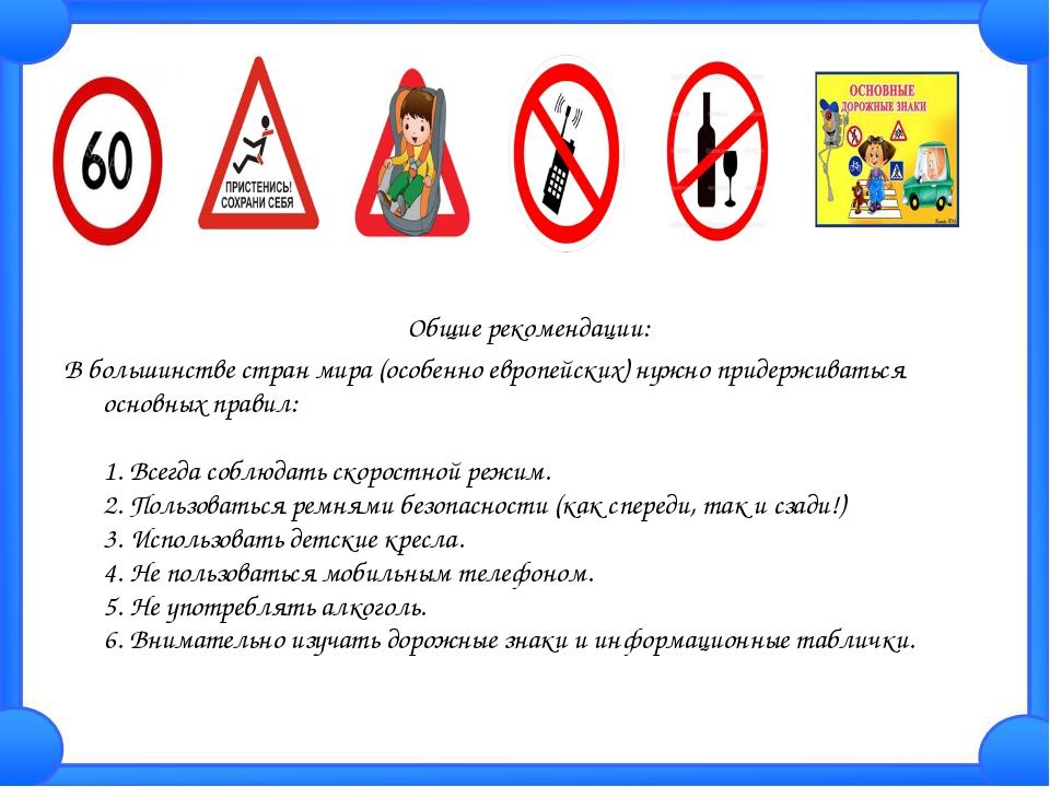Общие рекомендации: В большинстве стран мира (особенно европейских) нужно пр...