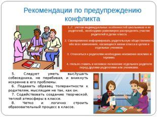 Рекомендации по предупреждению конфликта 1. 1.,С учетом индивидуальных особен
