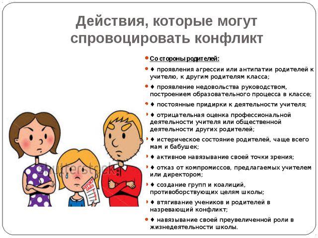 Действия, которые могут спровоцировать конфликт Со стороны родителей: ♦ прояв...