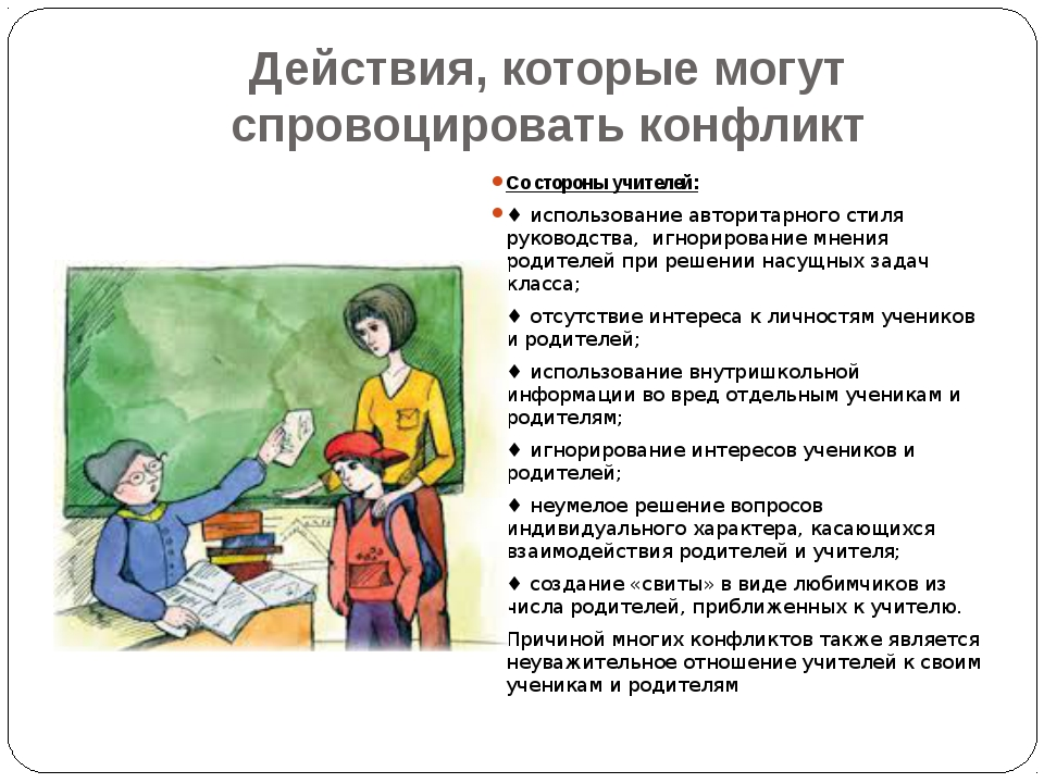 Действия, которые могут спровоцировать конфликт Со стороны учителей: ♦ исполь...