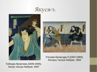 Якуся-э. Тоёхара Кунитика (1835-1900). Актер театра Кабуки. 1867 Утагава Куни