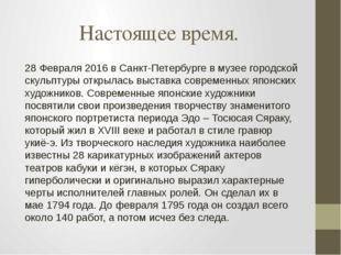 Настоящее время. 28 Февраля 2016 в Санкт-Петербурге в музее городской скульпт
