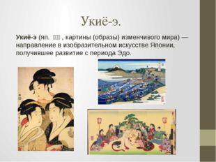 Укиё-э. Укиё-э(яп.浮世絵, картины (образы) изменчивого мира)— направление