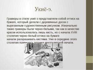 Укиё-э. Гравюры в стиле укиё-э представляли собой оттиск на бумаге, который д