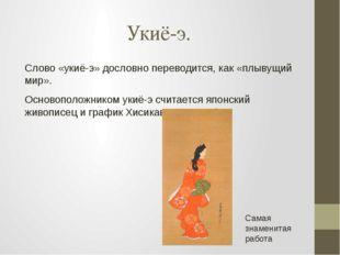 Укиё-э. Слово «укиё-э» дословно переводится, как «плывущий мир». Основоположн