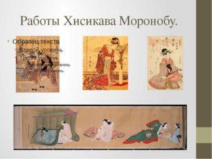 Работы Хисикава Моронобу.