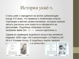 История укиё-э. Стиль укиё-э зародился на волне урбанизации концаXVI века, ч