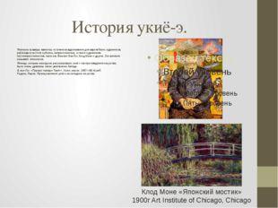 История укиё-э. Японские гравюры являлись источником вдохновения для европейс