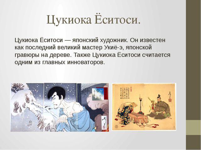 Цукиока Ёситоси. Цукиока Ёситоси — японский художник. Он известен как последн...
