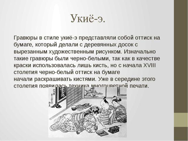 Укиё-э. Гравюры в стиле укиё-э представляли собой оттиск на бумаге, который д...