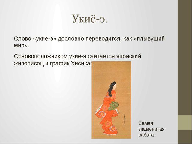 Укиё-э. Слово «укиё-э» дословно переводится, как «плывущий мир». Основоположн...