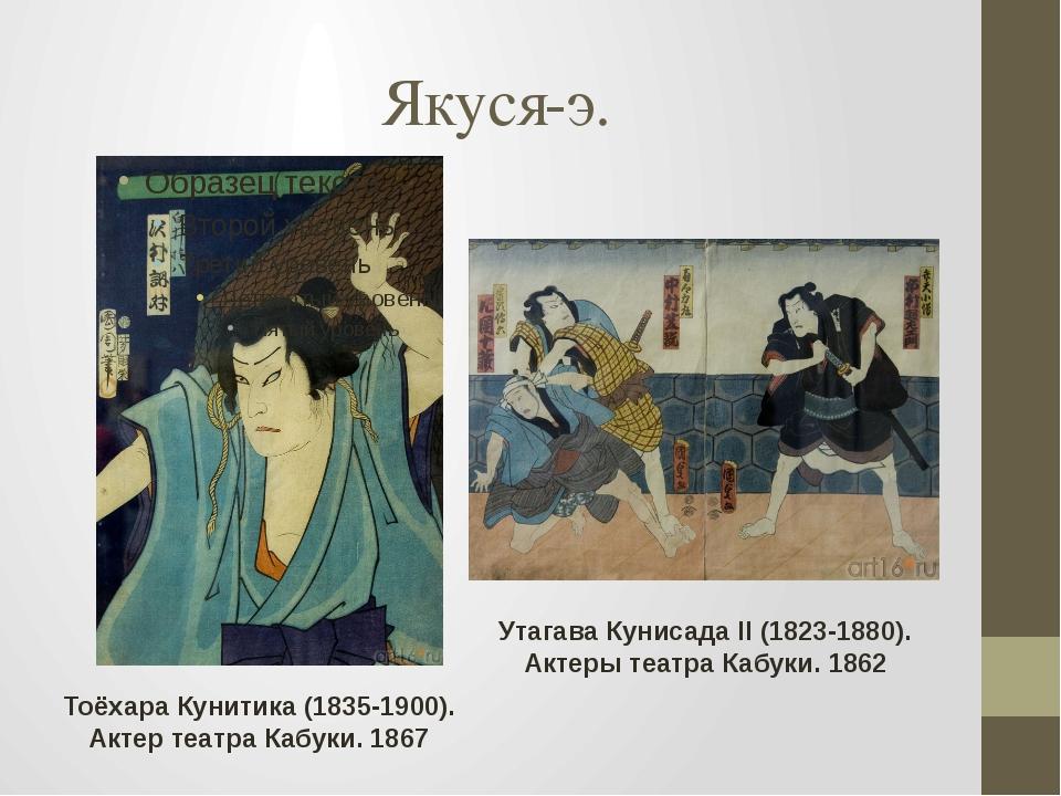 Якуся-э. Тоёхара Кунитика (1835-1900). Актер театра Кабуки. 1867 Утагава Куни...