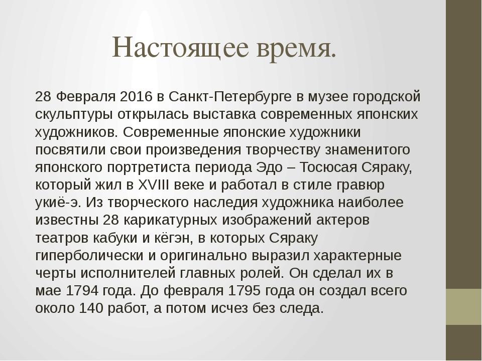 Настоящее время. 28 Февраля 2016 в Санкт-Петербурге в музее городской скульпт...