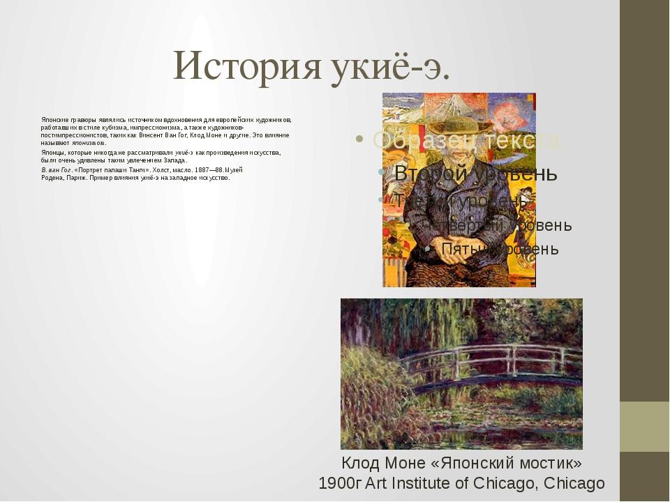 История укиё-э. Японские гравюры являлись источником вдохновения для европейс...
