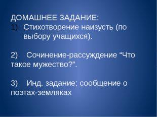 ДОМАШНЕЕ ЗАДАНИЕ: Стихотворение наизусть (по выбору учащихся). 2) Сочинение-р