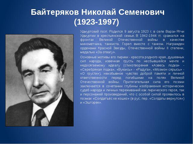 Байтеряков Николай Семенович (1923-1997) Удмуртский поэт. Родился 9 августа...