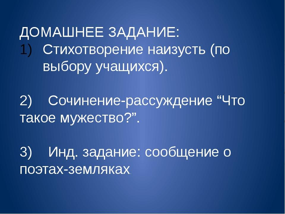 ДОМАШНЕЕ ЗАДАНИЕ: Стихотворение наизусть (по выбору учащихся). 2) Сочинение-р...