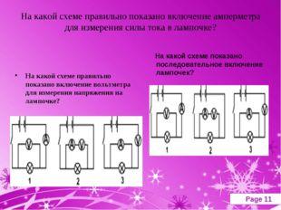 На какой схеме правильно показано включение амперметра для измерения силы ток