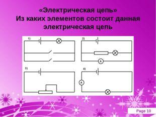 «Электрическая цепь» Из каких элементов состоит данная электрическая цепь Pow