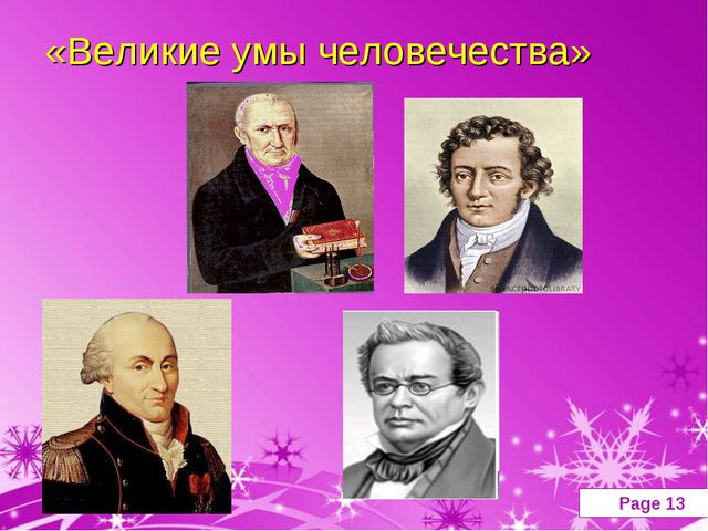 «Великие умы человечества» Powerpoint Templates Page *