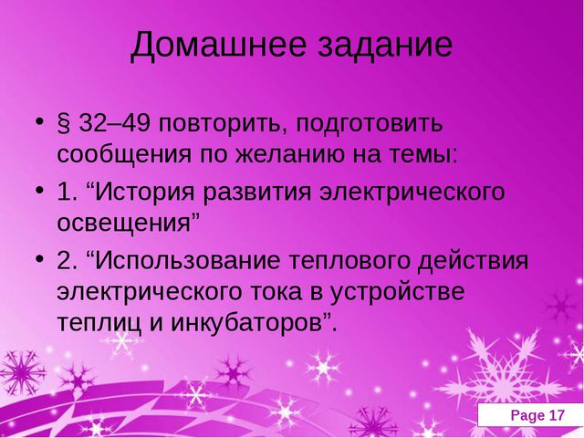 Домашнее задание § 32–49 повторить, подготовить сообщения по желанию на темы:...