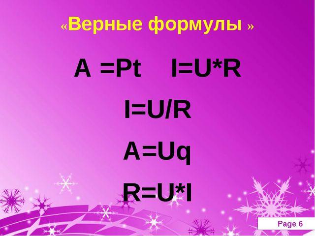 «Верные формулы » A =Pt I=U*R I=U/R A=Uq R=U*I Powerpoint Templates Page *