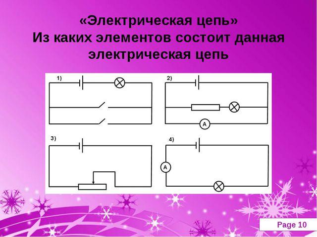 «Электрическая цепь» Из каких элементов состоит данная электрическая цепь Pow...