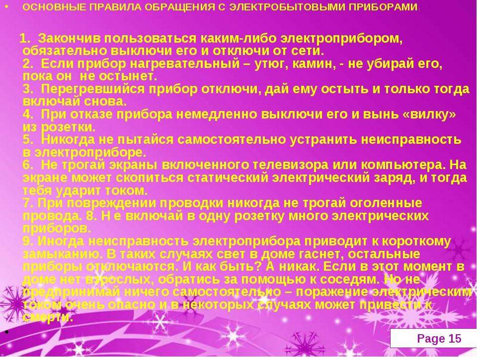 ОСНОВНЫЕ ПРАВИЛА ОБРАЩЕНИЯ С ЭЛЕКТРОБЫТОВЫМИ ПРИБОРАМИ: 1. Закончив пользоват...