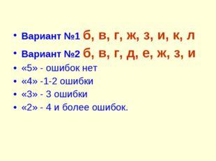 Вариант №1 б, в, г, ж, з, и, к, л Вариант №2 б, в, г, д, е, ж, з, и «5» - оши
