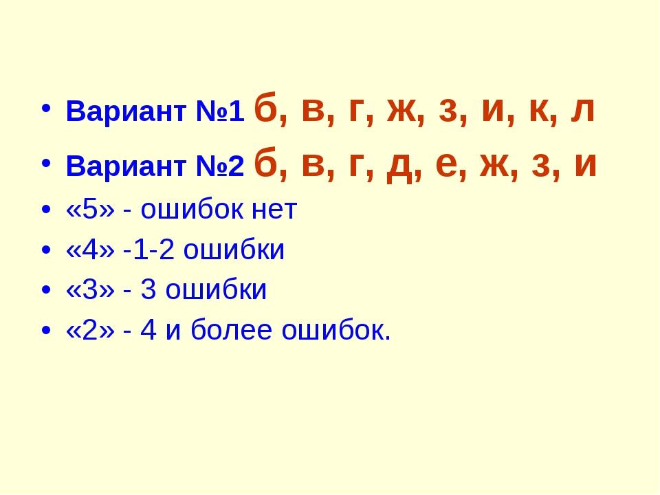Вариант №1 б, в, г, ж, з, и, к, л Вариант №2 б, в, г, д, е, ж, з, и «5» - оши...