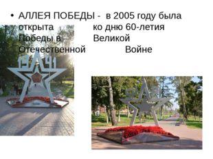 АЛЛЕЯ ПОБЕДЫ - в 2005 году была открыта ко дню 60-летия Победы в Велико