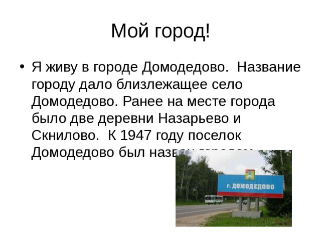 Мой город! Я живу в городе Домодедово. Название городу дало близлежащее село...