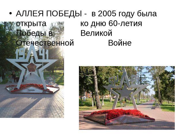 АЛЛЕЯ ПОБЕДЫ - в 2005 году была открыта ко дню 60-летия Победы в Велико...