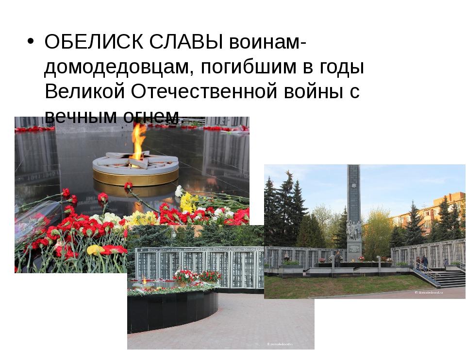 ОБЕЛИСК СЛАВЫ воинам-домодедовцам, погибшим в годы Великой Отечественной войн...