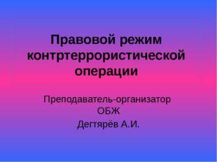 Правовой режим контртеррористической операции Преподаватель-организатор ОБЖ Д