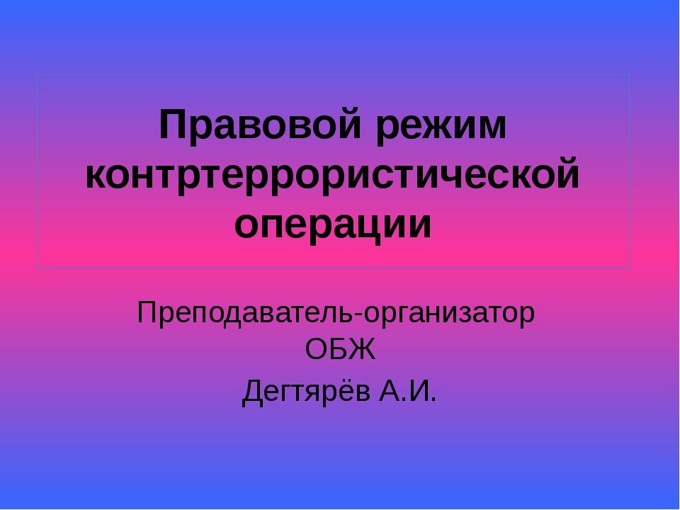 Правовой режим контртеррористической операции Преподаватель-организатор ОБЖ Д...