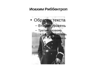 Иоахим Риббентроп