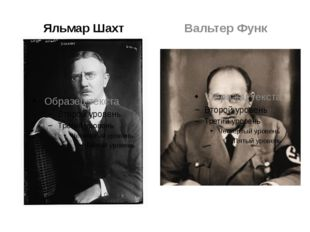 Яльмар Шахт Вальтер Функ